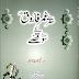 Hazrat Umar Farooq (R.A) Ka 100 Qisay Urdu Pdf Book