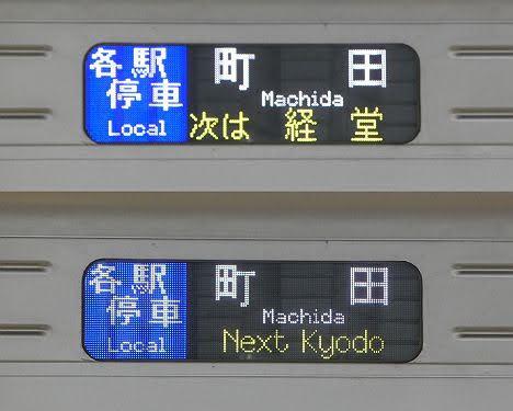 小田急電鉄 各駅停車 町田行き6 1000形フルカラーLED