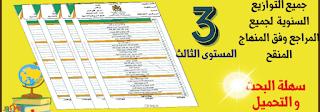 جديد : التوازيع السنوية لجميع مراجع المستوى الثالث إبتدائي 2021/2022
