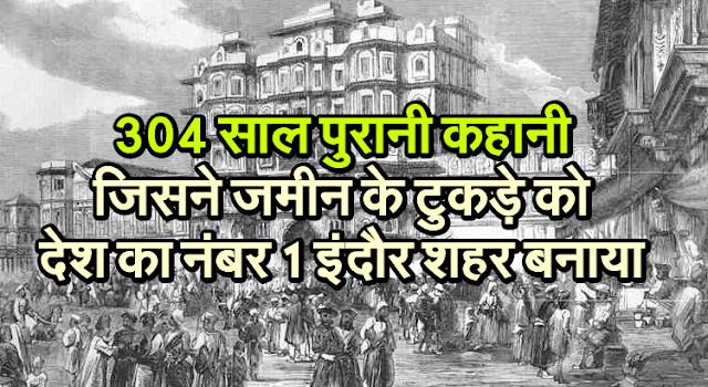 इंदौर में 304 साल पहले ऐसा क्या हुआ था जिसका जश्न आज भी मनाया जाता है | GK IN HINDI