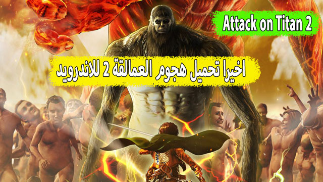 طريقة تحميل لعبة هجوم العمالقة 2 للاندرويد Attack on Titan 2