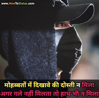 New Dosti status hindi