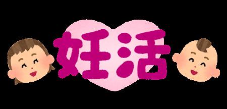 「妊活」のイラスト文字