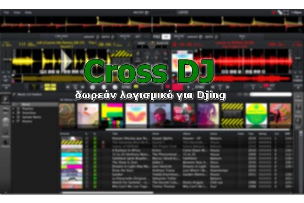 Cross DJ - Δωρεάν λογισμικό για μίξεις τραγουδιών