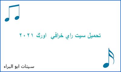 تحميل سيت راي خرافي  org 2021