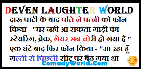 Latest Jokes,Hindi Jokes, Best Chutkule
