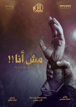 مشاهدة فيلم مش انا 2021 بجودة عالية بطولة تامر حسني