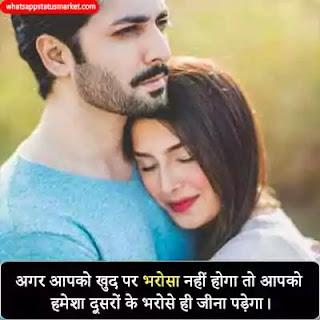 bharosa shayari in hindi images