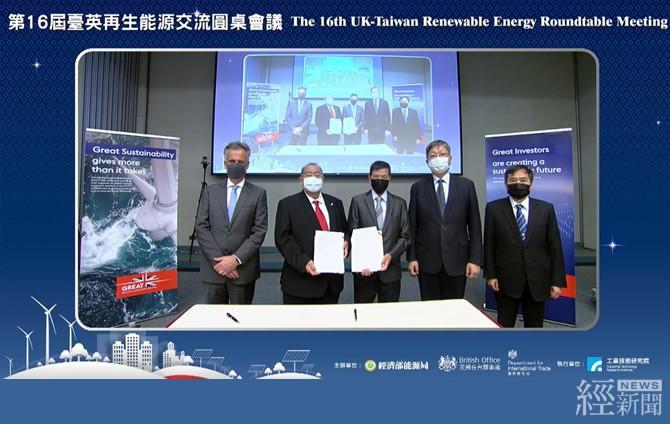 台英再生能源合作  共同推動浮動式離岸風電開發