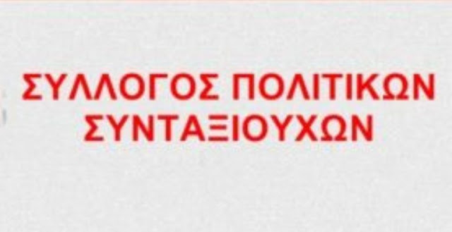 Κλειστά τα γραφεία του Συλλόγου Πολιτικών Συνταξιούχων Δήμου Άργους – Μυκηνών