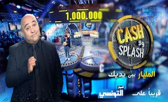 Jaafer Guesmi Cash Wala Splash Elhiwar Ettounsi
