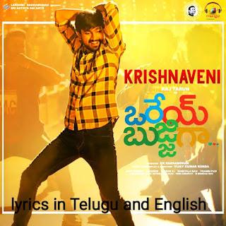 Krishnaveni lyrics in Telugu - Orey bujjiga, Rahul sipligunj, Telugu song lyrics