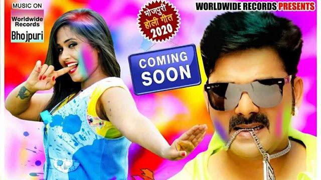 Are More Saali (Pawan Singh) New Holi Bhojpuri Gana Video 2020