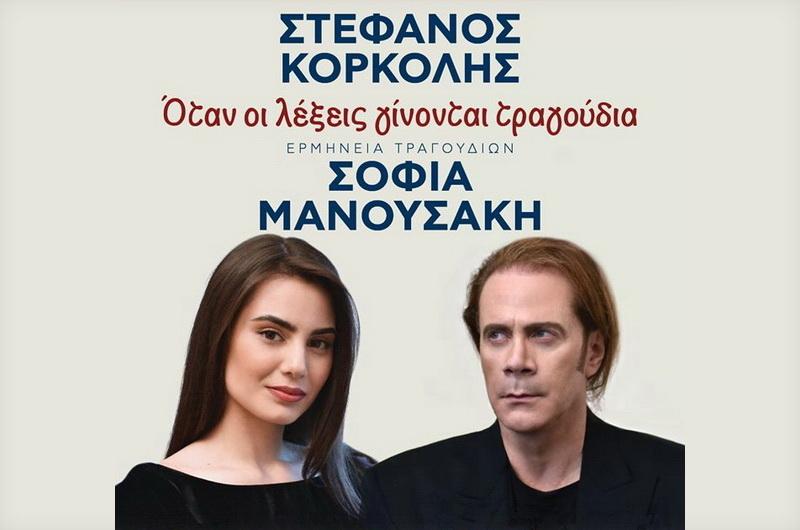 Συναυλίες με τον Στέφανο Κορκολή και τη Σοφία Μανουσάκη σε Διδυμότειχο και Φέρες
