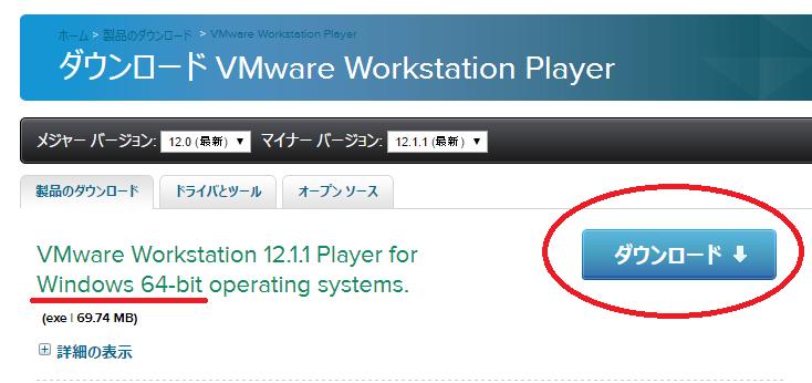VMware 評価版ダウンロード - networld.co.jp