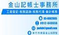 金山記帳士事務所-新竹