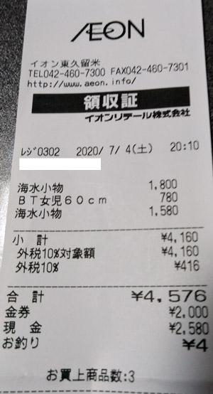 イオン 東久留米店 2020/7/4 のレシート