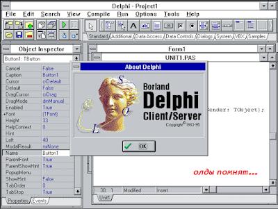 Borland Delphi Client/Server