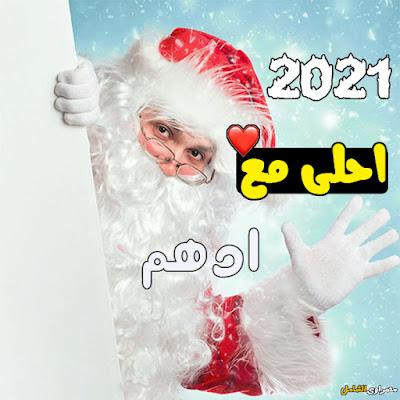 2021 احلى مع ادهم