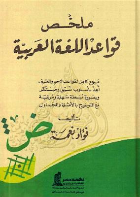 تحميل وقراءة كتاب ملخص قواعد اللغة العربية - للمؤلف فؤاد نعمة