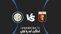 مشاهدة مباراة إنتر ميلان وجنوى القادمة كورة اون لاين بث مباشر اليوم 21-08-2021 في الدوري الإيطالي