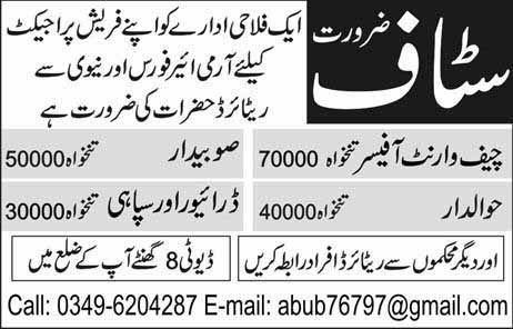 Army retired Staff required