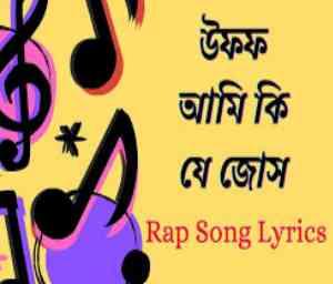 Uff Ami Ki Je Jos (উফ আমি কি যে জোস) Salman | Rap Song