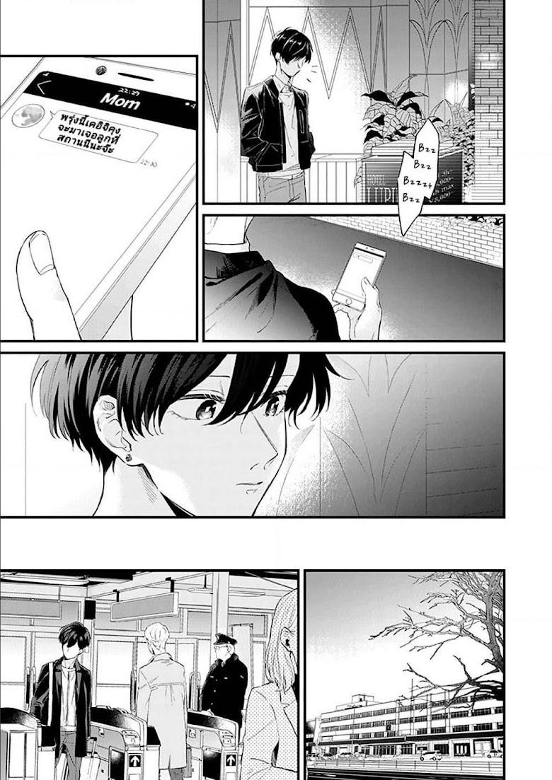 Fugai nai Koi - หน้า 11