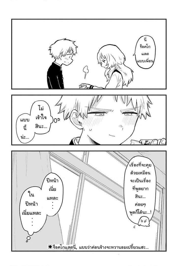 Sukinako ga Megane wo Wasureta - หน้า 19