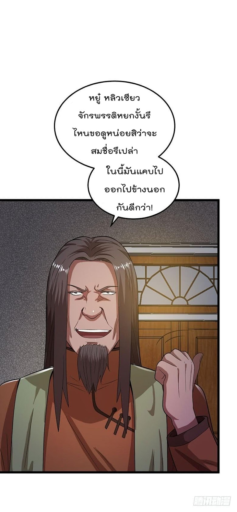 Immortal King of City - หน้า 25