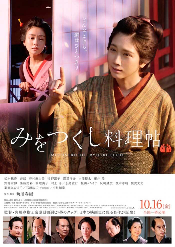 Mio-Tsukushi Ryouri-Chou film (Haruki Kadokawa) - poster