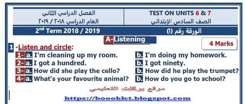 امتحان لغة انجليزية على الوحدة 6 و 7 للصف السادس الابتدائي ترم ثاني ٢٠١٩