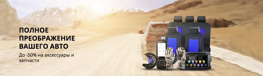 Полное преображение вашего авто: скидки до -50% на аксессуары и запчасти