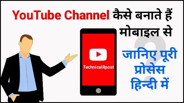 यूट्यूब चैनल कैसे बनाये मोबाइल से (YouTube channel kaise banaye mobile se)
