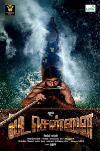 Dhanush, Vijay Sethupathi, Amala Paul Upcoming Telugu Movie Vada Chennai Poster, release date