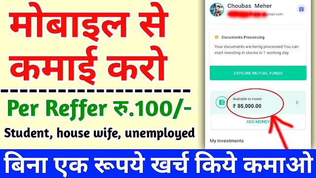 Online Earning Money In India 2021 - How To Earn Money From Mutual Funds - Mutual Funds Se Paise Kaise Kamaye