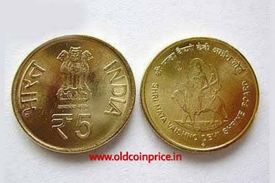5-rs-vaishno-devi-coin