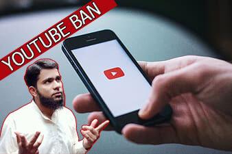 Everyone Loves Youtube Ban In Pakistan Urdu