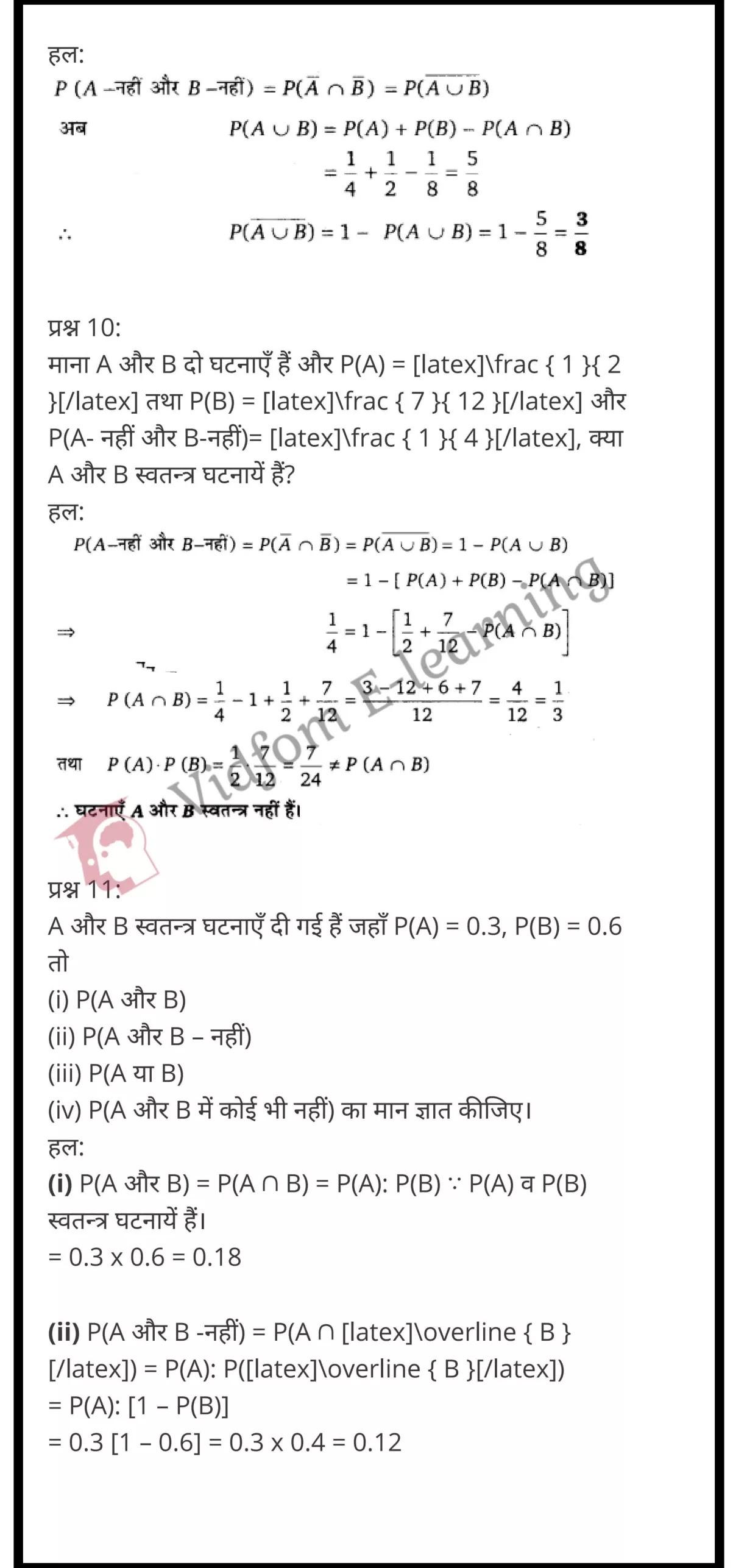 class 12 maths chapter 13 light hindi medium 13