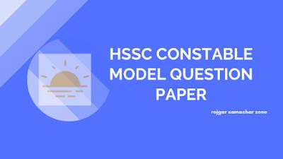 hssc constable previous year paper pdf