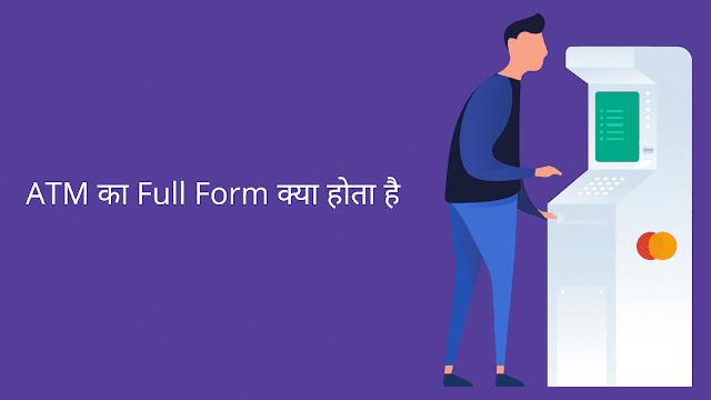 एटीएम का फुल फॉर्म क्या होता है Full Form of ATM in Hindi