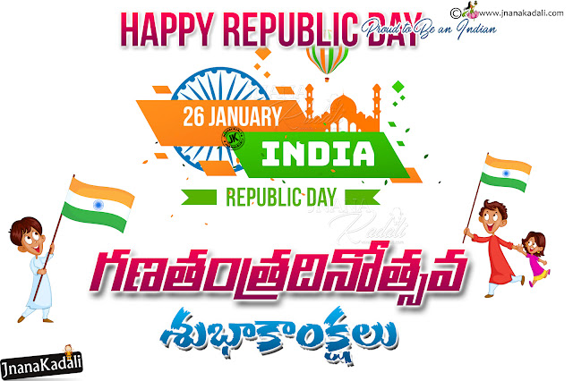 greetings on republic day in telugu, best telugu happy republic day quotes messages, online republic day hd wallpapers