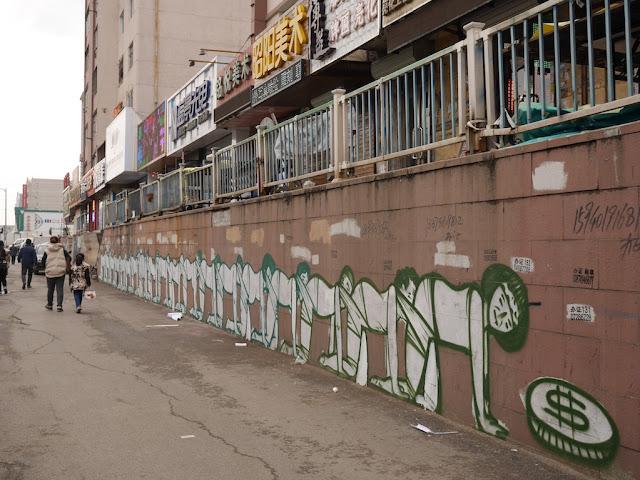graffiti on a wall in Shenyang, China