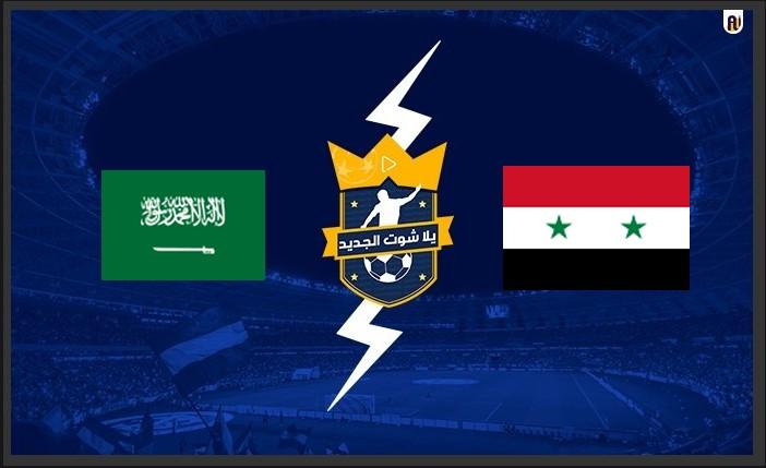 نتيجة مباراة السعودية وسوريا اليوم في بطولة غرب اسيا تحت 23 سنة