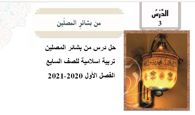 حل درس من بشائر المصلين تربية اسلامية للصف السابع الامارات الفصل الأول 2020-2021
