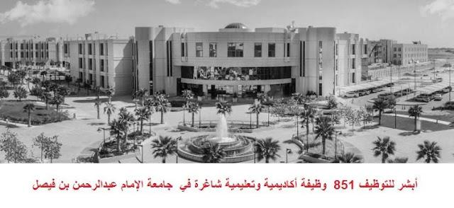 وظائف شاغرة في جامعة السعودية