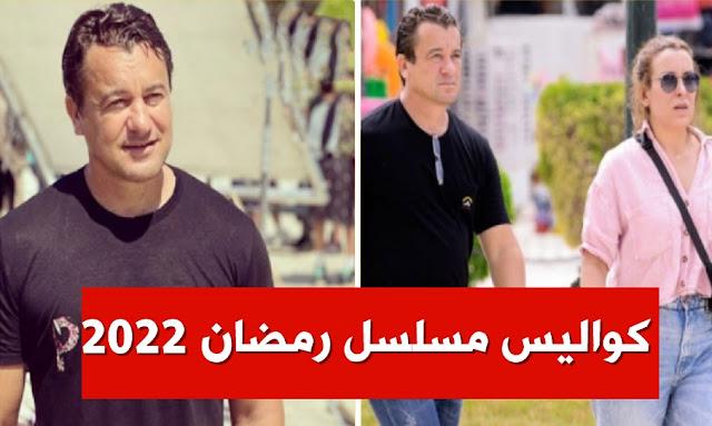 سامي الفهري مسلسل رمضان 2022 - sami fehri