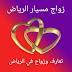 اعلانات زواج مسيار الرياض: تعارف وزواج في الرياض