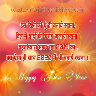 Happy%2BNew%2BYear%2BImage Happy new year 2020 wishes , shayari , sms , images