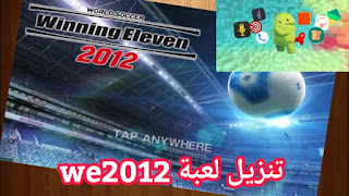 we2012 | تنزيل لعبة we 2012 | تحميل لعبة we 2012 apk للاندرويد
